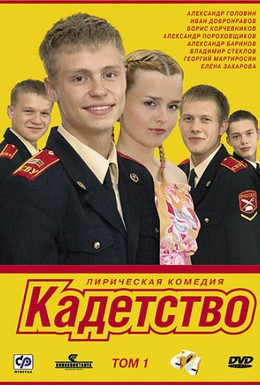 Постер фильма Кадетство (2006)