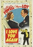 Я люблю тебя снова (1940)