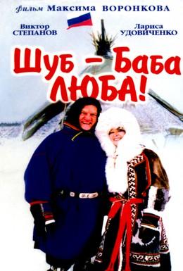 Постер фильма Шуб – баба Люба! (2000)