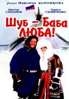 Шуб – баба Люба! (2000)