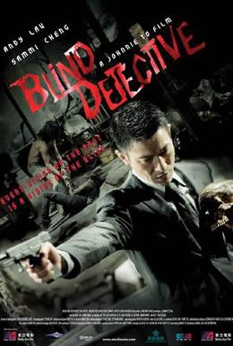 Постер фильма Слепой детектив (2013)