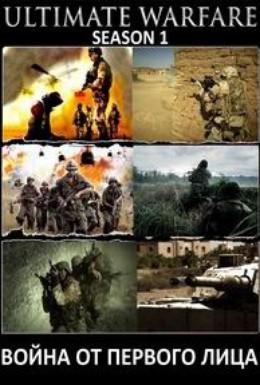 Постер фильма Война от первого лица (2012)