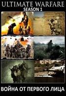 Война от первого лица (2012)