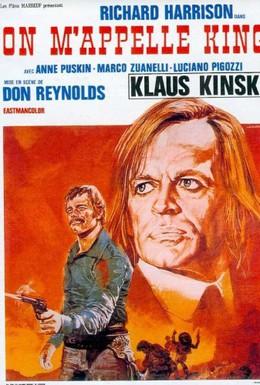 Постер фильма Его звали Король (1971)