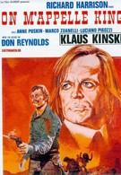 Его звали Король (1971)