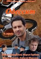 Одессит (2000)