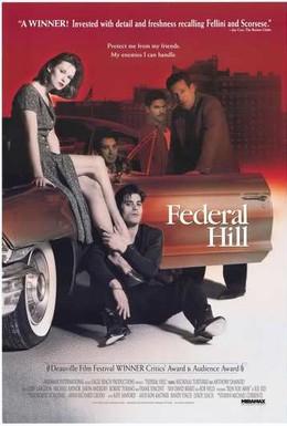Постер фильма Федерал Хилл (1994)