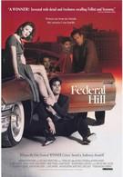 Федерал Хилл (1994)
