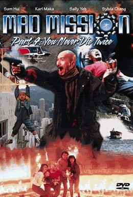 Постер фильма Безумная миссия 4: Дважды не умирают (1986)