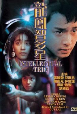 Постер фильма Интеллектуальное трио (1984)