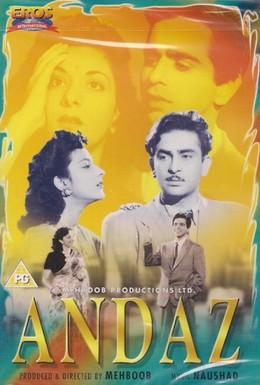 Постер фильма Репутация (1949)