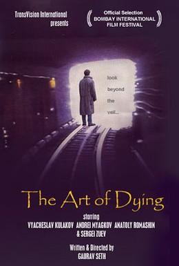 Постер фильма Искусство умирать (1996)