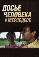 Досье человека в Мерседесе (1986)