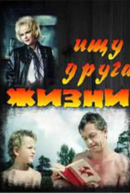 Постер фильма Ищу друга жизни (1987)