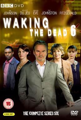Постер фильма Воскрешая мертвых (2004)