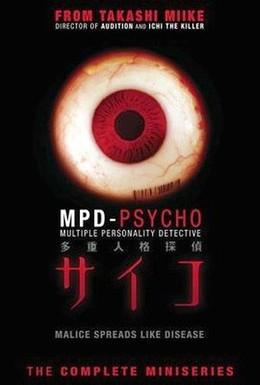 Постер фильма Псих-детектив с раздвоением личности (2000)