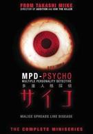 Псих-детектив с раздвоением личности (2000)