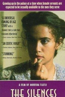 Постер фильма Дворцовые молчания (1994)