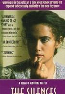 Дворцовые молчания (1994)