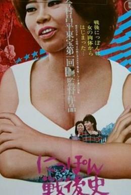 Постер фильма Послевоенная история Японии – жизнь хозяйки бара (1970)