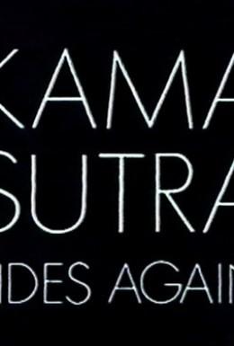 Постер фильма Кама Сутра снова с нами (1972)