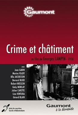 Постер фильма Преступление и наказание (1993)