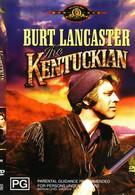 Человек из Кентукки (1955)