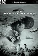 Голый остров (1960)