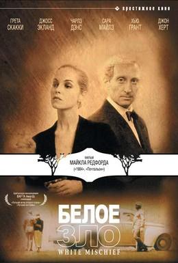 Постер фильма Белое зло (1987)