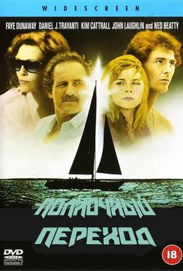 Постер фильма Полночный переход (1988)