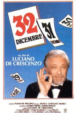 Постер фильма 32 декабря (1988)