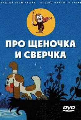 Постер фильма Сверчок (1978)
