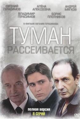 Постер фильма Туман рассеивается (2010)