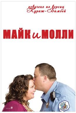 Постер фильма Майк и Молли (2011)