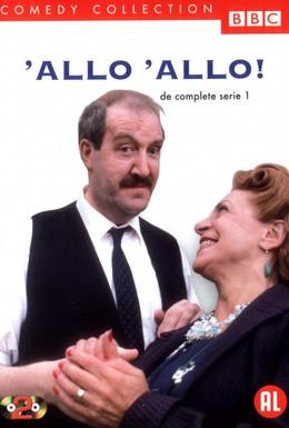 Постер фильма Алло, алло! (1986)