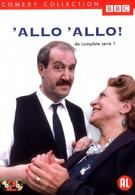 Алло, алло! (1986)