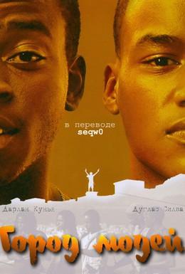 Постер фильма Город мужчин (2003)