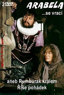 Постер фильма Арабела возвращается, или Румбурак - король страны сказок (1993)