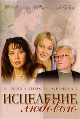 Постер фильма Исцеление любовью (2004)