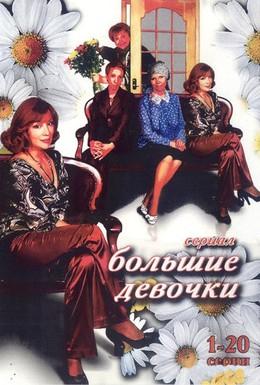 Постер фильма Большие девочки (2006)