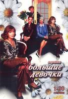 Большие девочки (2006)
