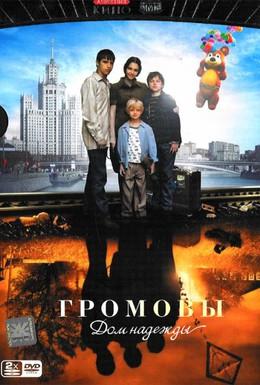 Постер фильма Громовы. Дом надежды (2007)