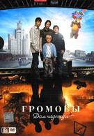 Громовы. Дом надежды (2007)