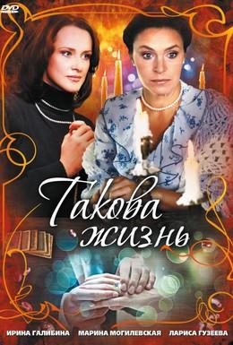 Постер фильма Такова жизнь (2009)