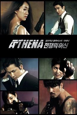 Постер фильма Афина: богиня войны (2010)