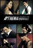 Афина: Богиня войны (2010)