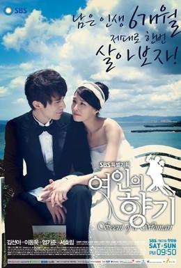 Постер фильма Запах женщины (2011)