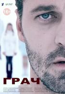 Грачи (2011)