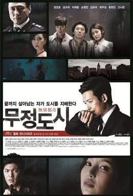 Постер фильма Безжалостный город (2013)