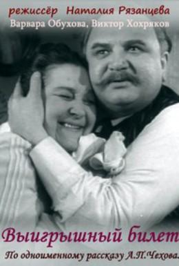 Постер фильма Выигрышный билет (1956)